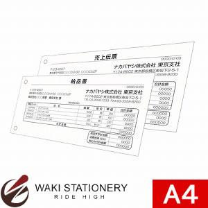 ナカバヤシ カット帳票・A4・3面・6穴・無地・1000枚 BMP-E03H 【送料無料】