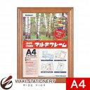 ナカバヤシ マルチフレーム A4(JIS規格) フ-PW-A4