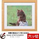 ナカバヤシ 木製写真額縁(角型) 六ツ切判(木地) フ-M95-12-N