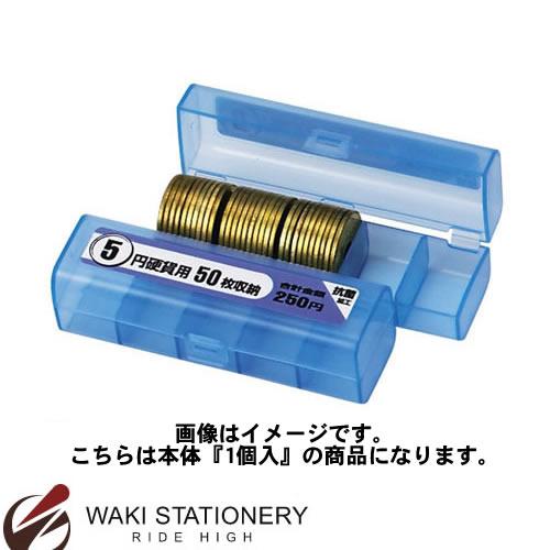 オープン コインケース (50枚収納)5円用 青 M-5