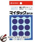 ニチバン マイタックラベル ML-171 青 形 直径20mm 180片入 [ML-171] 【文房具なら和気文具】【2015文具】