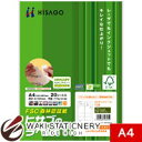 ヒサゴ A4タックシール 10面 (FSC森林認証紙) FSCOP868