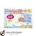 パイロット 水かきれんしゅうシート 日本地図 MS-100P-05 文房具
