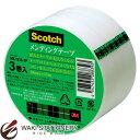 スリーエム [スコッチ / Scotch] メンディングテープ 15m巻巻芯径76mm 3巻パック MK-1815-3P