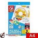 コクヨ カラーLBP&PPC用 CD-R・DVD-Rラベル マット紙 A4 φ41mm 2組 10枚 LBP-C111-10 【文房具なら和気文具】