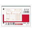 アピカ 単式伝票 入金伝票 消費税科目入り B7 DT2  /  10セット