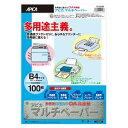 アピカ OA用品 アピカマルチペーパー B4 FX100B4 / 5冊