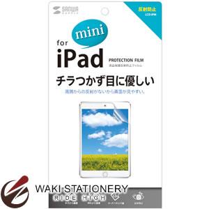 サンワサプライ iPadmini用液晶保護反射防止フィルム LCD-IPM LCD-IPM