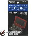 サンワサプライ 電子辞書用キーボードカバー シャープ Brain用 PDA-EDFASH1 [PDA-EDFA] 【文房具なら和気文具】【サンワサプライ】
