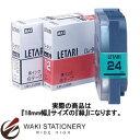 マックス レタリテープ ラミネートテープ 8m巻 18mm幅 緑 [LM-L518]