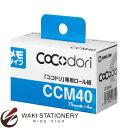 キングジム 「ココドリ」専用ロール紙 メモタイプ CCM40