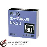 プラス ホッチキス針 No.3U 10mm (SS-003C) [SS-003C] 【文房具なら和気文具】【2015文具】