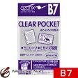 セキセイ ファイル アゾン クリアポケット B7 AZ-535-00