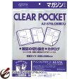 セキセイ ファイル アゾン クリアポケット マガジン(A4ワイド) AZ-575L-00