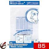 スガタ PPクリアーポケット B5 (18枚入) Z115 [Z11] / 10セット 【文房具なら和気文具】