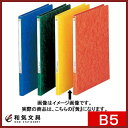 リヒトラブ ポケットファイル B5 S型 三角折り加工 黄 F47Bキ