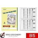 アピカ 学習帳 ムーミン谷のなかまたち 漢字の学習 セミB5 3・4年生用 L3430