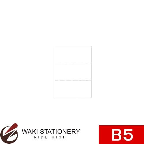 ヒサゴ マルチプリンタ帳票 白紙 B5 3面 1200枚 BP2074Z 【送料無料】面白い