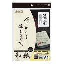コクヨ インクジェットプリンタ用紙和紙A4 10枚(流雲柄) KJ-W110-7