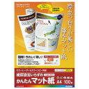 コクヨ カラーレーザー&カラーコピー用紙 (かんたんマット紙) 100枚入り LBP-KF1110