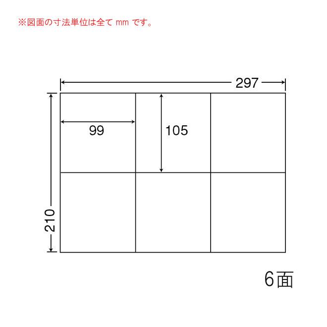 ナナフォーム ナナコピー マルチタイプラベル A4 6面 (500シート) C6G 【送料無料】