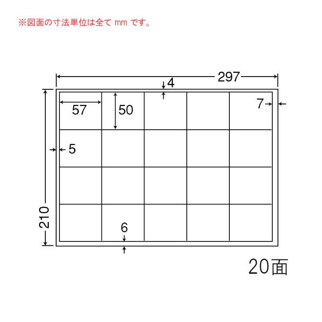 ナナフォーム ナナコピー マルチタイプラベル A4 20面 (500シート) CD20M 【送料無料】【滋賀県】