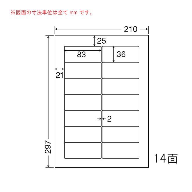 ナナフォーム ナナワード マルチタイプラベル A4 14面 (500シート) RIG210 【送料無料】