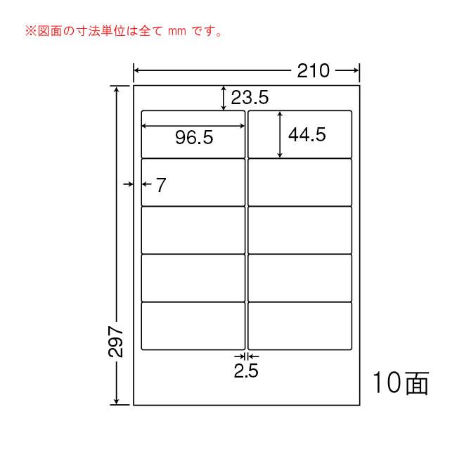 ナナフォーム ナナワード マルチタイプラベル A4 10面 (500シート) TSA210 【送料無料】