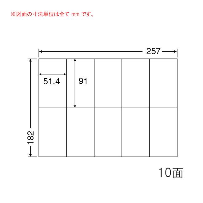 ナナフォーム ナナコピー マルチタイプラベル B5 10面 (1000シート) C10B5M 【送料無料】