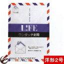 ライフ ワンタッチエアメール封筒 洋2 E22  /  20セット