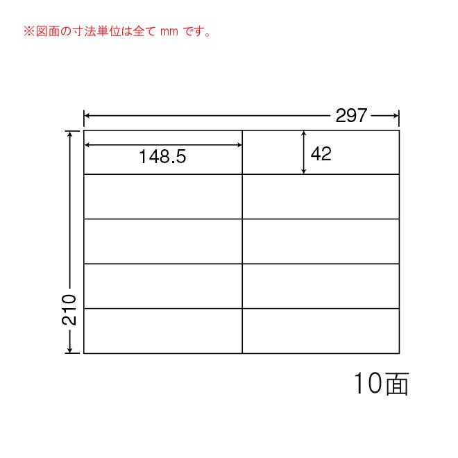 ナナフォーム ナナコピーマルチタイプラベル 10面 A4 シンプルパック C10iA 【送料無料】