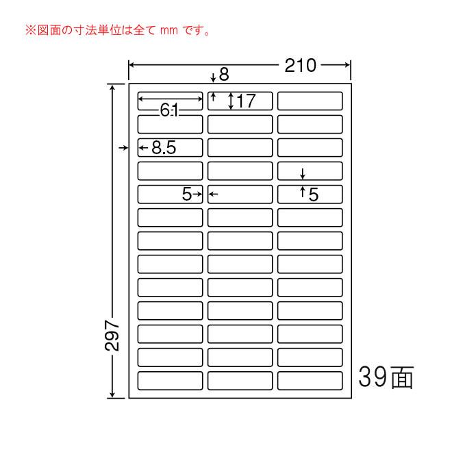 ナナフォーム マルチタイプラベル  A4 39面 CL-99 【送料無料】