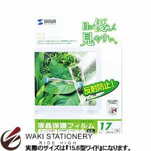 サンワサプライ 液晶保護フィルム 15.6型ワイド 反射防止タイプ LCD-156W