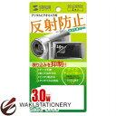 サンワサプライ 液晶保護フィルム デジタルビデオカメラ用 反射防止タイプ 3.0型ワイド DG-LC30WDV