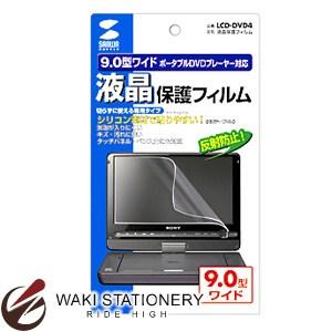 サンワサプライ 液晶保護フィルム 9.0型ワイド LCD-DVD4