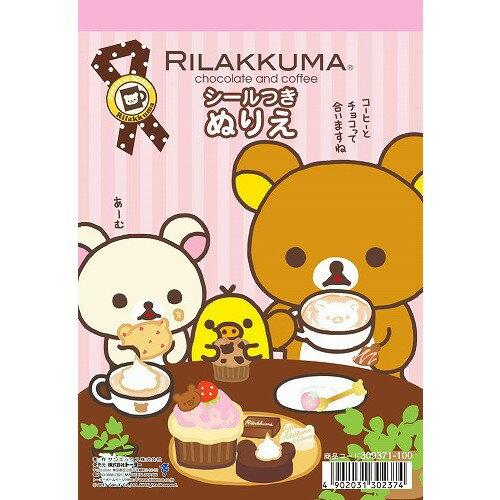 How to draw rilakkuma rilakkuma for Rilakkuma coloring pages