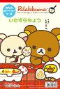 玩具, 興趣, 遊戲 - トーヨー いたずらちょう リラックマ B5 310271 / 10セット 文房具