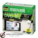 マクセル VIDEO用 DVD-R 1-16倍速対応 10枚 DRD120WPC.S1P10S B 【文房具なら和気文具】