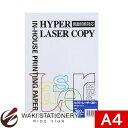 伊東屋 ハイパーレーザーコピー A4 50枚 ホワイト HP102
