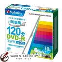 三菱化学メディア VIDEO用 DVD-R 1-16倍速対応 10枚 VHR12JP10V1 【文房具なら和気文具】