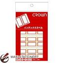 アケボノクラウン アドインデックス 赤枠/90片 CR-ID1-R