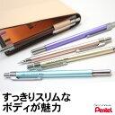 ぺんてる Pentel 手帳用シャープペン【デザイン文具】 / 名入れ対象(有料)