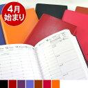 クオバディス手帳 2007年4月始まり【ユニバーシティ4】ソーホー