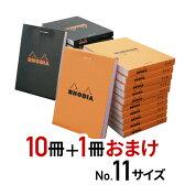 ロディア RHODIA ブロックロディアNo.11 10冊セット+1冊おまけ 【メモ帳】【デザイン おしゃれ】【輸入 海外】ロディア