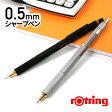 ロットリング ROTRING 800シリーズ0.5mmシャープペンシル(リトラクタブル式)【シャーペン】【シャープペン】【デザイン文具】 【RCP】