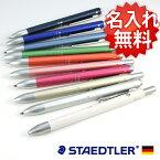 【名入れ 無料】ボールペン ステッドラー アバンギャルドライト ボールペン / 名入れボールペン デザイン おしゃれ ギフト 多機能ボールペン