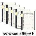 ツバメノート 大学ノート B5 W60S 5冊セット【デザイン文具】【文具 ノート】【大学ノート】【デザイン おしゃれ】 / 5セット