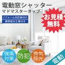 電動窓シャッター「マドマスタータップ」【標準サイズ価格219,000円(まずは無料でお見積り!)※システム上「1円」と表示されますが、ご注文...