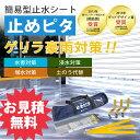 簡易型止水シート「止めピタ」【標準サイズ価格130,000円(まずは無料でお見積り!)※システム上「