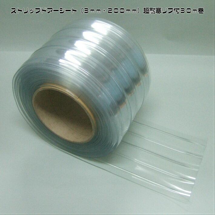 ストリップドアーシート(3mm×200mm)超耐寒リブ付30m巻 交換用シートとして便利な30m巻です。